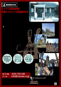 オーソリティホームズ5月構造見学会@藤沢市城南